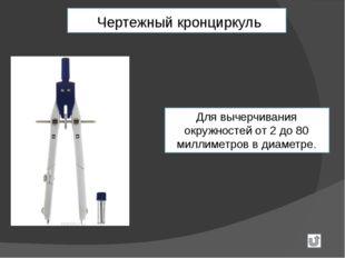 Кронциркуль Применяется для точных мелких работ.