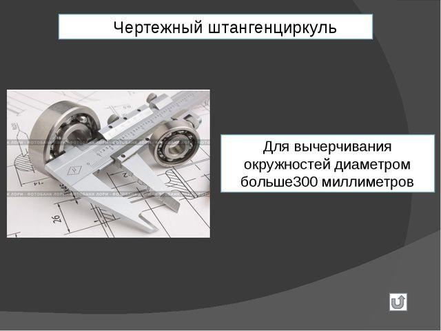 Циркуль резец Для нанесения орнамента из мелких правильных кружочков