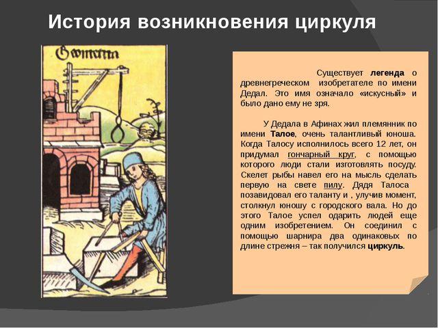 История возникновения циркуля Существует легенда о древнегреческом изобретате...
