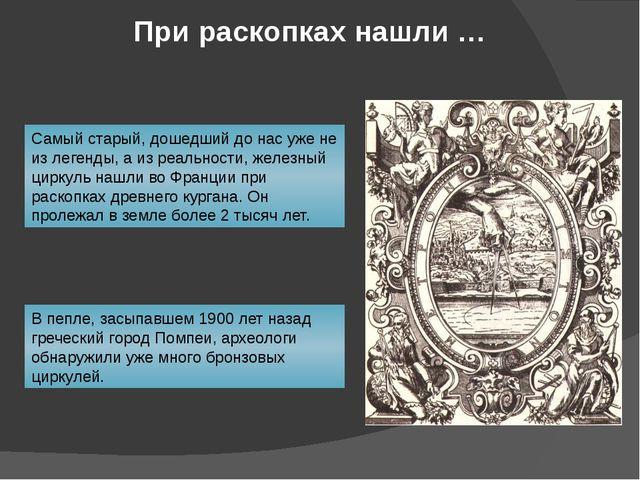 При раскопках нашли … Самый старый, дошедший до нас уже не из легенды, а из...