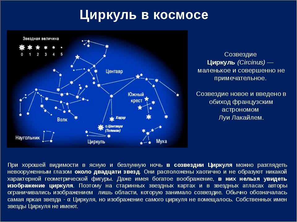 Циркуль в медицине Циркуль калипер Особым инструментом, напоминающим штанген...