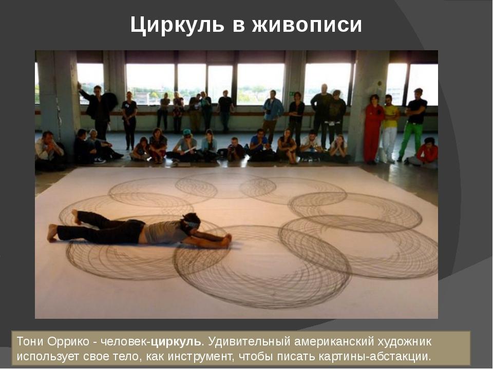 Эмблемы с циркулем 9 августа – день циркуля