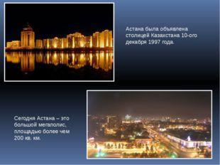 Астана была объявлена столицей Казахстана 10-ого декабря 1997 года. Сегодня А