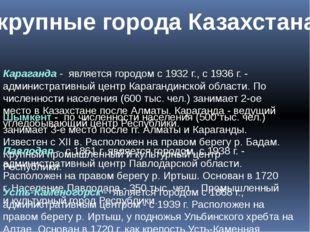 крупные города Казахстана Караганда - является городом с 1932 г., с 1936 г.