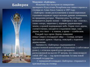 Байерек Монумент «Байтерек».    Монумент был построен по инициативе презид