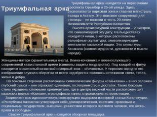 Триумфальная арка  Триумфальная арка находится на пересечении проспекта Оры