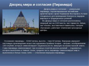 Дворец мира и согласия (Пирамида)   Дворец мира и согласия — уникальная п