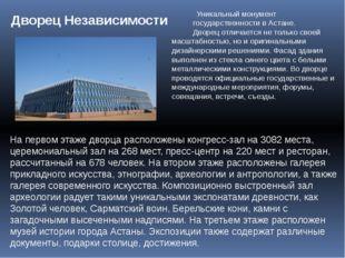 Дворец Независимости    Уникальный монумент государственности в Астане.