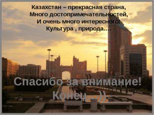 Казахстан – прекрасная страна, Много достопримечательностей, И очень много ин