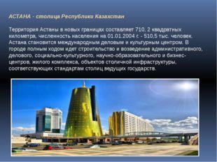 АСТАНА - столица Республики Казахстан Территория Астаны в новых границах сост
