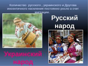 Количество русского , украинского и Другова иноэнтичного населения постоянно