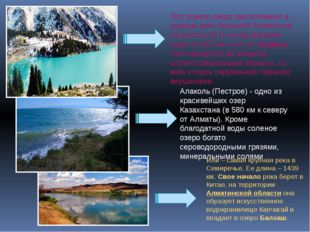 Или – самая крупная река в Семиречье. Ее длина – 1439 км.Свое началорека б