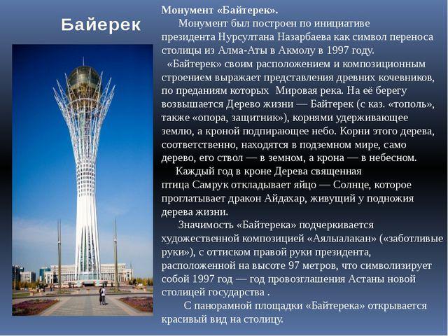 Байерек Монумент «Байтерек».    Монумент был построен по инициативе презид...
