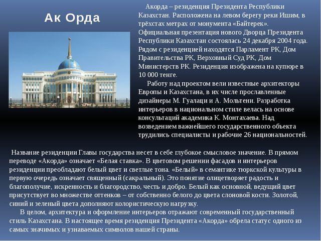 Ак Орда  Акорда – резиденцияПрезидента Республики Казахстан. Расположена н...