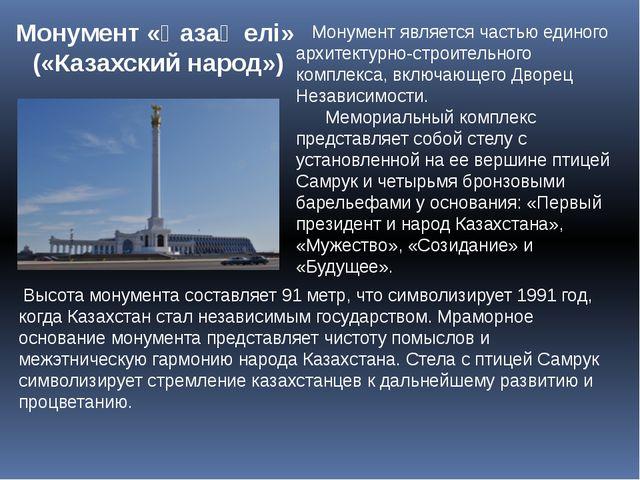 Монумент «Қазақ елі» («Казахский народ»)     Монумент является частью еди...