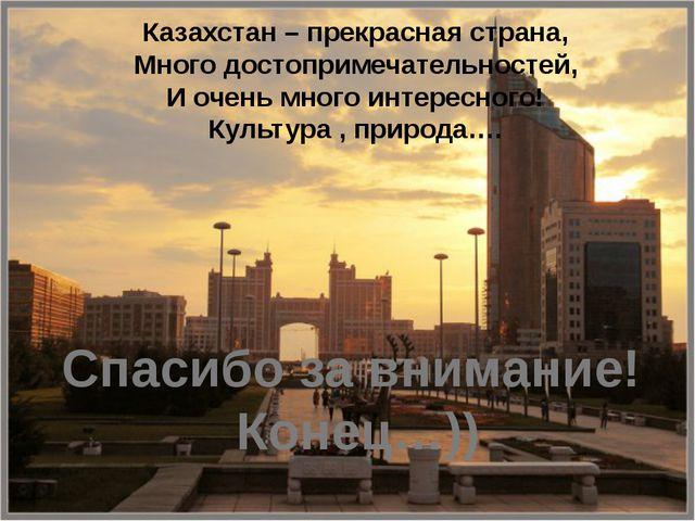 Казахстан – прекрасная страна, Много достопримечательностей, И очень много ин...
