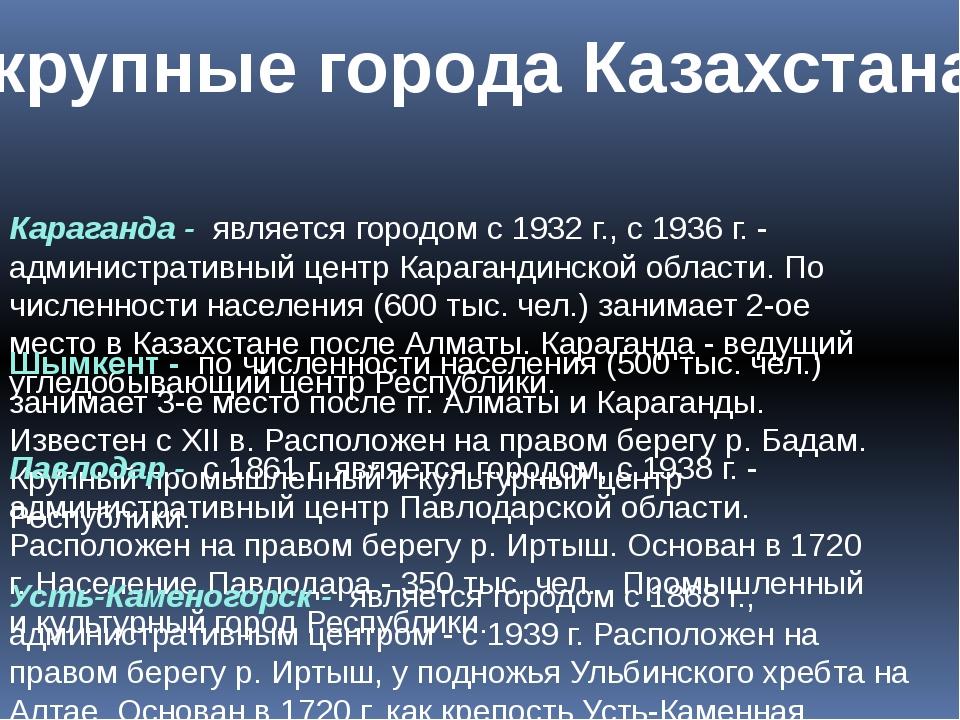 крупные города Казахстана Караганда - является городом с 1932 г., с 1936 г....