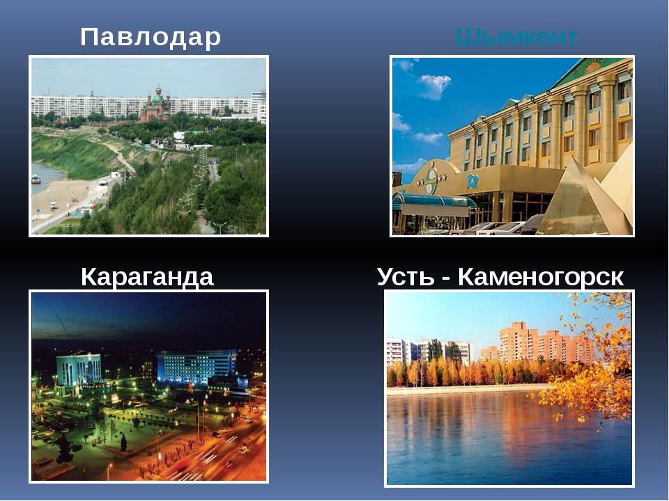 Павлодар Караганда Шымкент Усть - Каменогорск