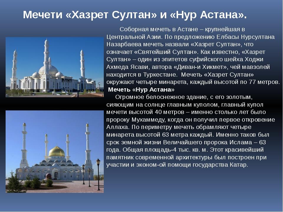 Мечети «Хазрет Султан» и «Нур Астана».    Cоборная мечеть вАстане–кру...