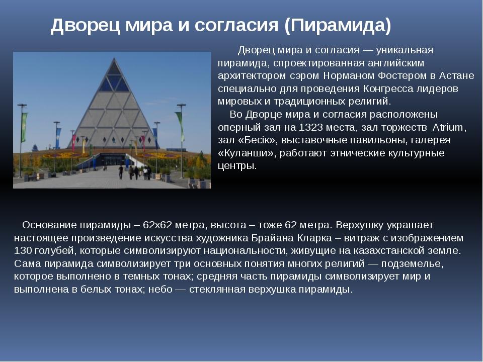 Дворец мира и согласия (Пирамида)   Дворец мира и согласия — уникальная п...