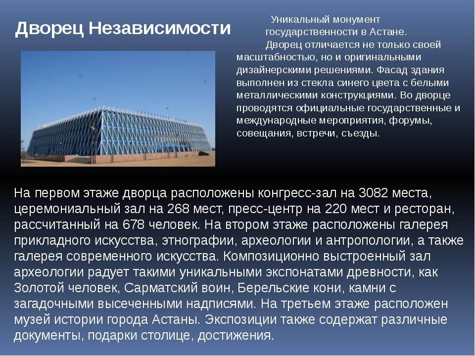 Дворец Независимости    Уникальный монумент государственности в Астане....