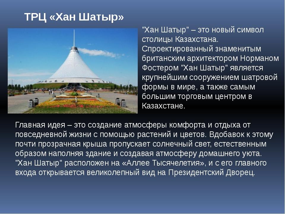 "ТРЦ «Хан Шатыр»       ""Хан Шатыр"" – это новый символ столицы Казахстан..."