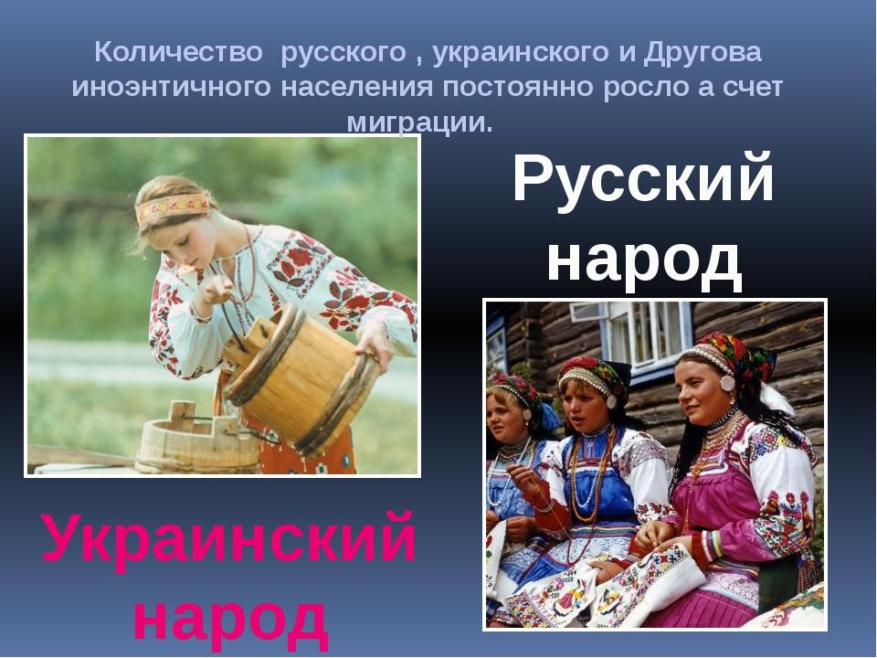 Количество русского , украинского и Другова иноэнтичного населения постоянно...