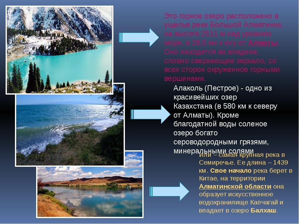 Или – самая крупная река в Семиречье. Ее длина – 1439 км.Свое началорека б...