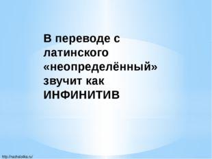 http://nachalo4ka.ru/ В переводе с латинского «неопределённый» звучит как ИНФ