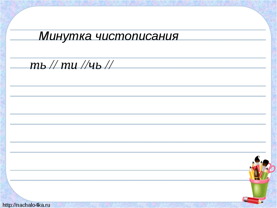 http://nachalo4ka.ru/ Минутка чистописания ть // ти //чь //
