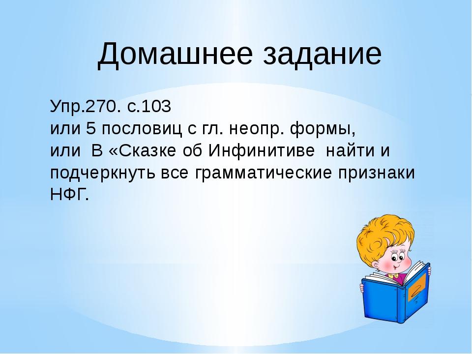 Упр.270. с.103 или 5 пословиц с гл. неопр. формы, или В «Сказке об Инфинитиве...