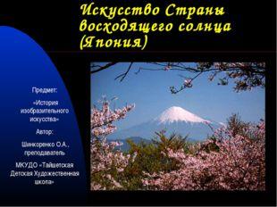 Искусство Страны восходящего солнца (Япония) Предмет: «История изобразительно