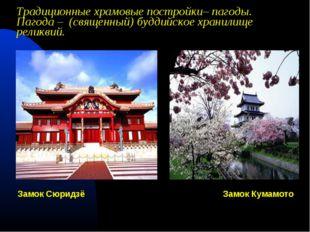 Традиционные храмовые постройки– пагоды. Пагода – (священный) буддийское хра