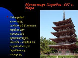 Монастырь Хорюдзи. 607 г. Нара Дворцовый комплекс, созданный в лучших традици