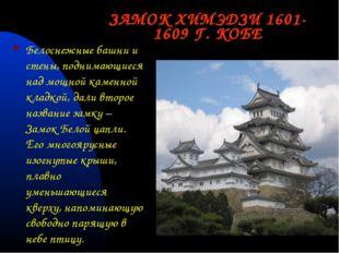 ЗАМОК ХИМЭДЗИ 1601-1609 Г. КОБЕ Белоснежные башни и стены, поднимающиеся над