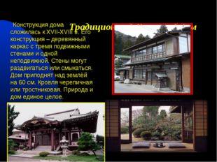 Традиционный Японский дом Конструкция дома сложилась к XVII-XVIII в. Его конс