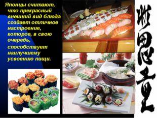 Японцы считают, что прекрасный внешний вид блюда создает отличное настроение