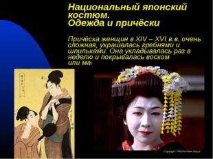 Национальный японский костюм. Одежда и причёски Причёска женщин в XIV – XVI