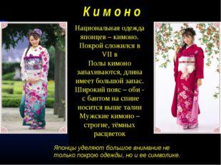 К и м о н о Японцы уделяют большое внимание не только покрою одежды, но и ее