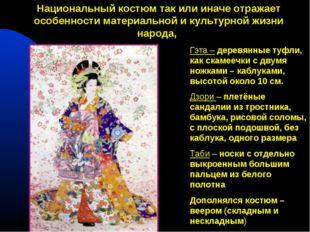 Национальный костюм так или иначе отражает особенности материальной и культур