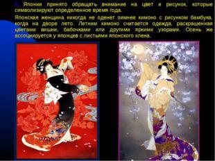 В Японии принято обращать внимание на цвет и рисунок, которые символизируют о