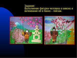 Задание: Выполнение фигурки человека в кимоно и вклеивание её в панно – пейзаж.
