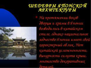 ШЕДЕВРЫ ЯПОНСКОЙ АРХИТЕКТУРЫ На протяжении веков дворцы и храмы в Японии возв