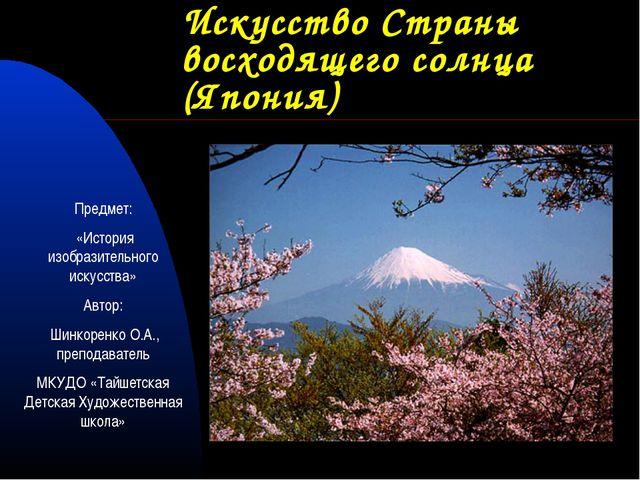 Искусство Страны восходящего солнца (Япония) Предмет: «История изобразительно...