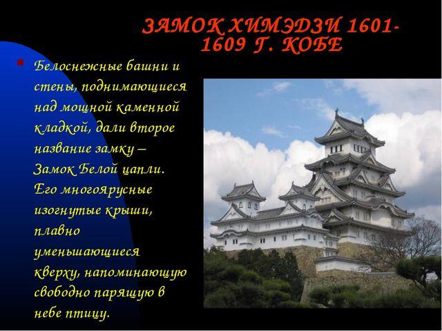 ЗАМОК ХИМЭДЗИ 1601-1609 Г. КОБЕ Белоснежные башни и стены, поднимающиеся над...