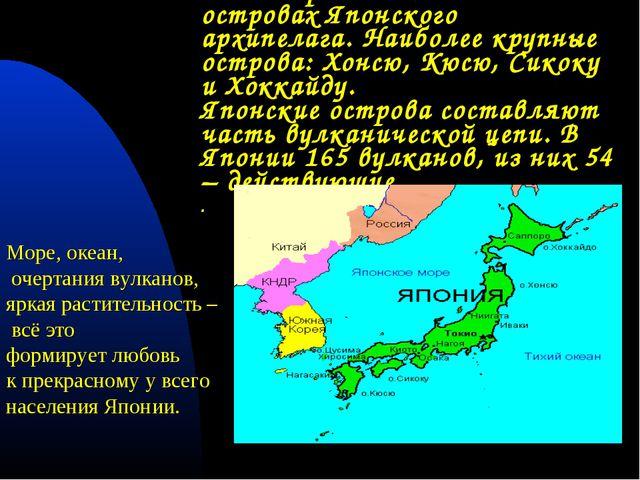 Япония расположена на островах Японского архипелага. Наиболее крупные остров...