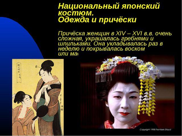 Национальный японский костюм. Одежда и причёски Причёска женщин в XIV – XVI...