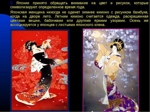 В Японии принято обращать внимание на цвет и рисунок, которые символизируют о...