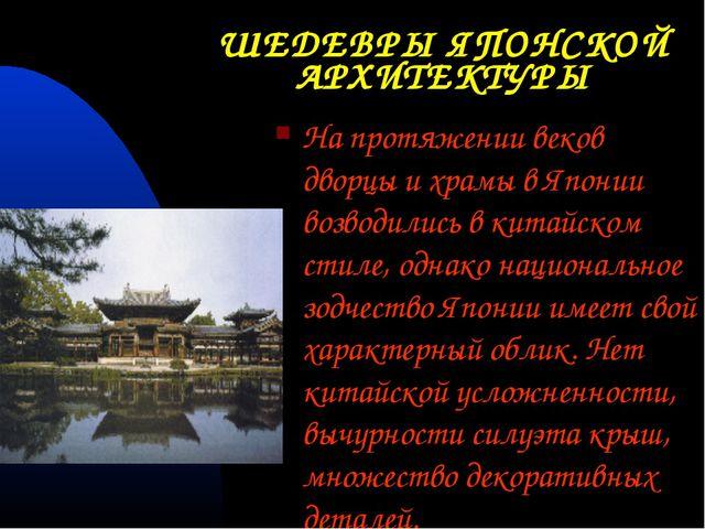 ШЕДЕВРЫ ЯПОНСКОЙ АРХИТЕКТУРЫ На протяжении веков дворцы и храмы в Японии возв...