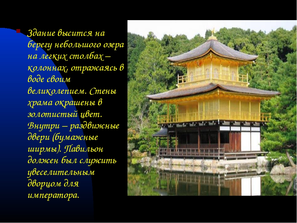 Здание высится на берегу небольшого озера на легких столбах – колоннах, отраж...